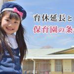 育児休暇(育児休業)を延長する際の保育園の条件