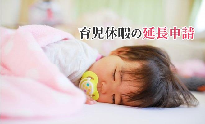育児休暇(育児休業)の期間を延ばす方法(延長申請)