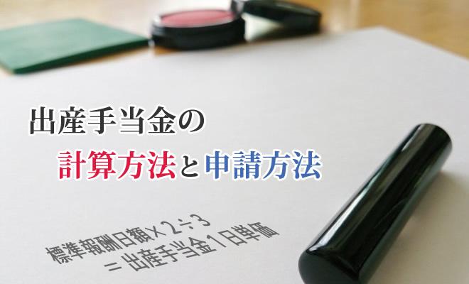 出産手当金の計算方法と会社に申請する方法・貰い方