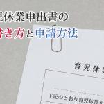育児休暇(育児休業)を育児休業申出書の書き方と申請方法